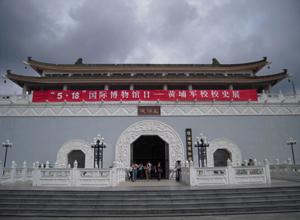 Zhuhai City Museum
