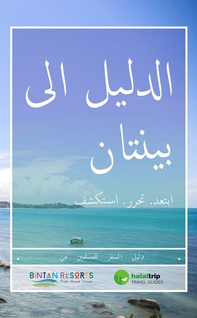 Bintan Resorts Guide for Muslim Visitors (Arabic)