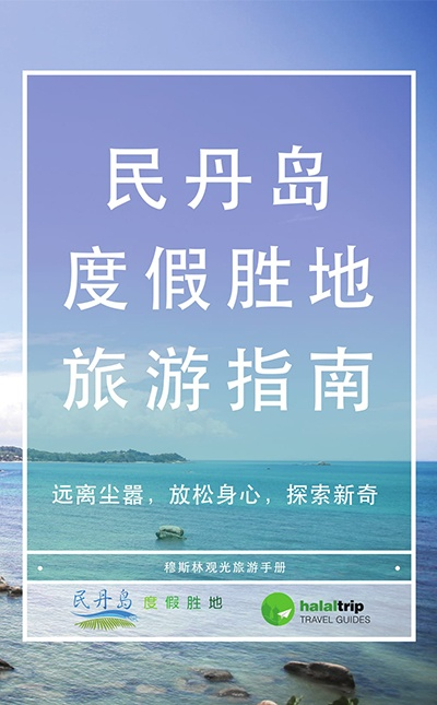 Bintan Resorts Guide for Muslim Visitors (Chinese)