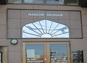 Nagoya Masjid