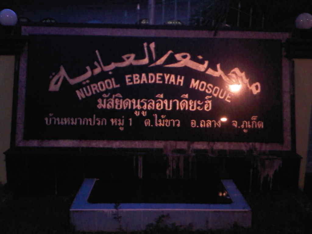 Nurool Ebadeyah Mosque