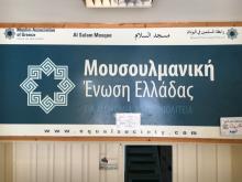 Al Salam Masjid, Athens