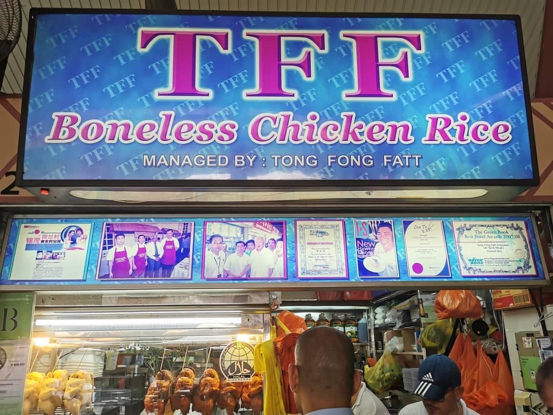 TFF Boneless Chicken Rice Halal - Bedok Food Corner