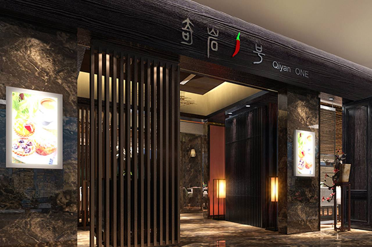 Qiyan One Chinese Restaurant Gaia Hotel Taipei Taiwan