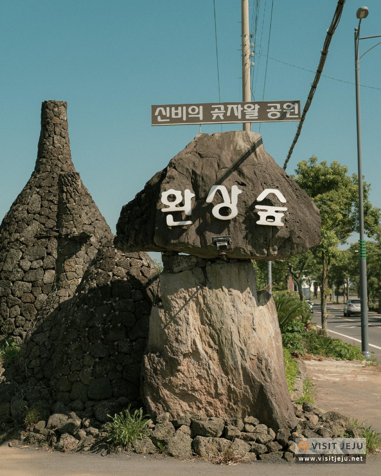 Hwansang Forest Gotjawal Park Jeju South Korea