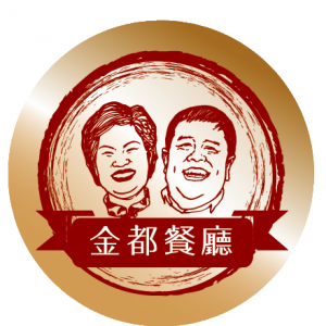 Jin-Du Restaurant