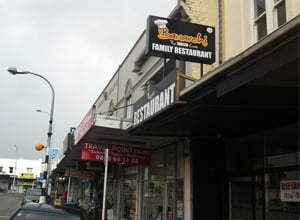 Bawarchi Indian Takeaway and Restaurant