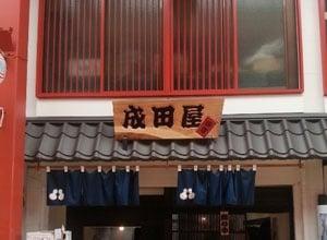 Naritaya Restaurant
