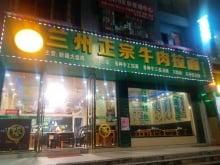 Lanzhou noodles Muslim restaurant.
