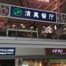 Qing Zhen