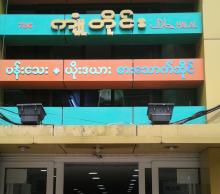 Kyone Tine Thai Restaurent