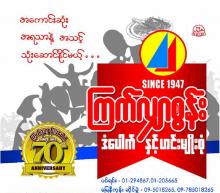 Kyet Shar Soon Briyani