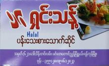 Shin Thant (Thai Restaurent)