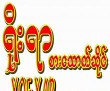 Yoe Yar (႐ိုးရာ)