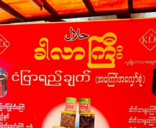 Khar Lar Gyi (ခါလာႀကီး) Restaurent