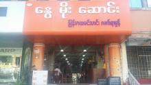 Nway Moe Saung (ေႏြမိုးေဆာင္း ျမန္မာထမင္းဆိုင္)