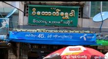 Padauk Shwe War Restaurent (ပိေတာက္ေရႊဝါ ထမင္းဆိုင္)