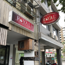 Royal Indonesian Restaurant