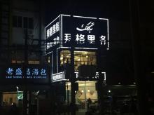 Bai Ge Li ge