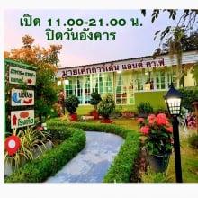 My Cakr Garden & Cafe