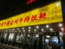 Dong Fang Gong China-Lanzhou Noodles