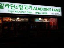 Aladdin Lamb
