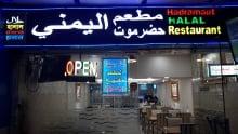 Hadramaut Al Yemen Halal Restaurant