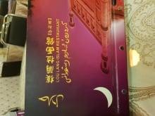 lou lang islam restorant