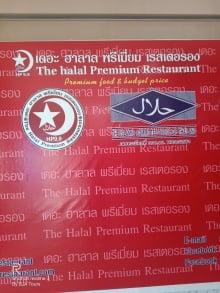 The Halal Premium Restorant
