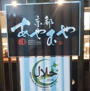 Ayam Ya Karasuma Kyoto