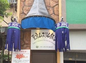 Tokyo Muslim Hanten