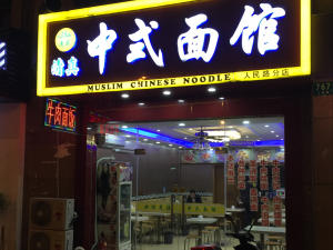Muslim Chinese Noodle