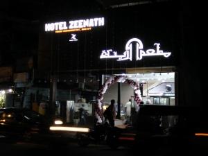 Hotel Zeenath