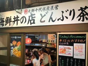 Donburi Chaya (どんぶり茶屋 札幌二条市場店)