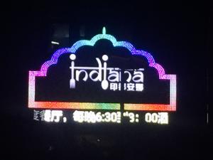 Indiana Indian Restaurant Ningbo