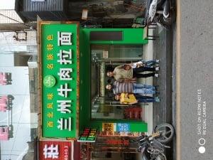 zhangjiajie Muslim restaurant